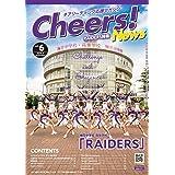 2020年9月26日発売:チアリーデイング応援マガジン『Cheer'sNews Vol.6』梅花中学校高等学校RAIDERS特集 待望の28ページ。
