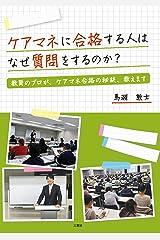 ケアマネに合格する人はなぜ質問をするのか Kindle版