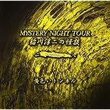 稲川淳二の怪談 MYSTERY NIGHT TOUR  Selection12 「黄色いトンネル」