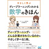 やさしく学ぶ ディープラーニングがわかる数学のきほん ~アヤノ&ミオと学ぶ ディープラーニングの理論と数学、実装~