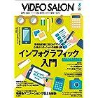 ビデオ SALON (サロン) 2021年 8月号 [雑誌]