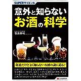 SUPERサイエンス 意外と知らないお酒の科学