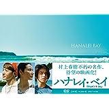 ハナレイ・ベイ [DVD]