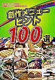 実売ユニーク料理から学ぶ!創作メニューヒント100選 (外食新メニュー実用百科)