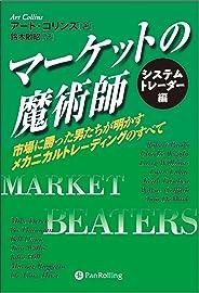 マーケットの魔術師 システムトレーダー編 ──市場に勝った男たちが明かすメカニカルトレーディングのすべて