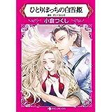 ひとりぼっちの白雪姫 (ハーレクインコミックス)