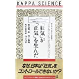 「狂気」が「正気」を生んだ―日本が知らないもうひとつのヨーロッパ〈上〉 (カッパ・サイエンス―栗本慎一郎「自由大学」講義録)