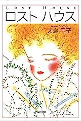 ロスト ハウス (白泉社文庫) Kindle版