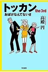 トッカン the3rd おばけなんてないさ (ハヤカワ文庫JA) Kindle版