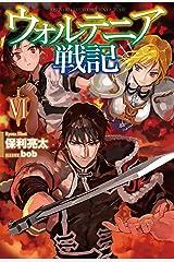 ウォルテニア戦記VI (HJ NOVELS) Kindle版