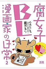 シカとして~腐女子BL漫画家の日常~【電子限定版】 2巻 (花音コミックス) Kindle版