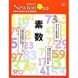 Newtonライト2.0『素数』 (ニュートンムック)