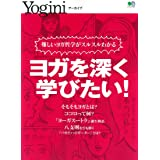 Yoginiアーカイブ ヨガを深く学びたい (エイムック 4471 Yoginiアーカイブ)
