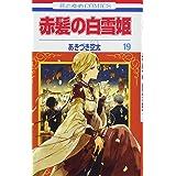 赤髪の白雪姫 19 (花とゆめCOMICS)