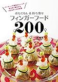 おもてなし&持ち寄りフィンガーフード200:パーティーや家呑みシーンで気の利く華やかなひと口サイズの料理