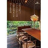 ワンランク上の上質な住まいをつくる方法 (建築知識の本 01)