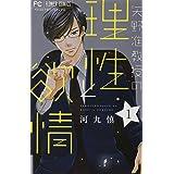 矢野准教授の理性と欲情 (1) (フラワーコミックス)