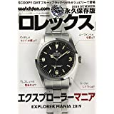 Watchfan.com 永久保存版ロレックス 2019 Summer (GEIBUN MOOKS)