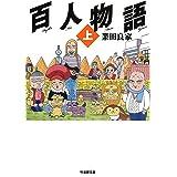 百人物語 上 (竹書房文庫)