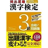 2020年度版 頻出度順 漢字検定3級 合格!問題集
