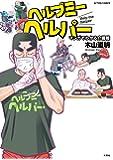ヘルプミーヘルパー (アクションコミックス)