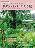 ポタジェとバラのある庭 (MUSASHI BOOKS)