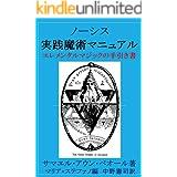 ノーシス 実践魔術マニュアル: エレメンタルマジックの手引き書 (ノーシス 出版)