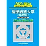 慶應義塾大学経済学部 2020―過去5か年 (大学入試完全対策シリーズ 30)