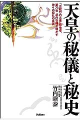 天皇の秘儀と秘史 Kindle版
