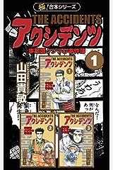 【極!合本シリーズ】アクシデンツ 事故調クジラの事件簿1巻 Kindle版