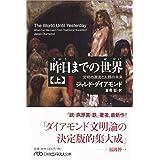 昨日までの世界(上) 文明の源流と人類の未来 (日経ビジネス人文庫)