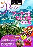 R12 地球の歩き方 リゾートスタイル プーケット サムイ島 ピピ島 2016~2017 (地球の歩き方リゾートスタイル…