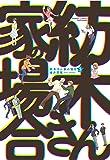 紡木さん家の場合 5 完結 (バンブーコミックス)