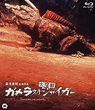 ガメラ対大魔獣ジャイガー [Blu-ray]