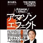 アマゾンエフェクト!――「究極の顧客戦略」に日本企業はどう立ち向かうか