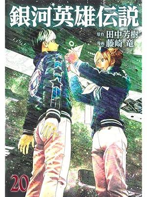 銀河英雄伝説 20 (ヤングジャンプコミックス)