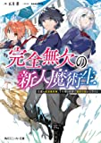 完全無欠の新人魔術生 伝説の最強魔術師、千年後の世界で魔術学校に入学する (角川スニーカー文庫)