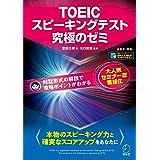 [音声DL付]TOEIC(R) スピーキングテスト究極のゼミ--本物のスピーキング力養成と確実なスコアアップを実現! 究極のゼミシリーズ