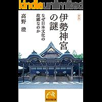 新版 伊勢神宮の謎――なぜ日本文化の故郷なのか (祥伝社黄金文庫)