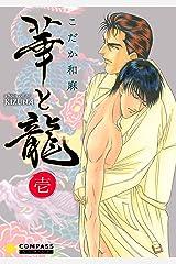 華と龍~KIZUNAスピンオフ~(壱) (コンパスコミックス) Kindle版