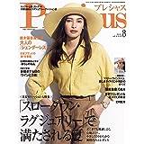 Precious (プレシャス) 2021年 8月号 [雑誌]