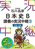 [音声DL付]石川晶康日本史B講義の実況中継(2) 実況中継シリーズ