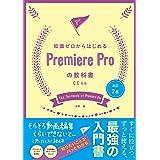 改訂2版 知識ゼロからはじめるPremiere Proの教科書