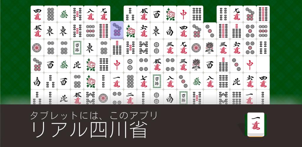 無料 ゲーム 四川 省