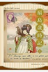 扇島歳時記 (1) (SPコミックス) Kindle版