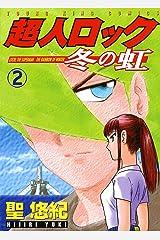 超人ロック 冬の虹(2) (ヤングキングコミックス) Kindle版