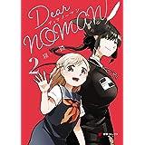 Dear NOMAN 2 (電撃コミックスNEXT)