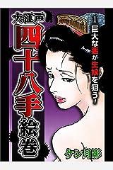 大江戸四十八手絵巻1 巨大な悪が生娘を狙う! Kindle版