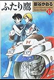 ふたり鷹 11 (MFコミックス フラッパーシリーズ)