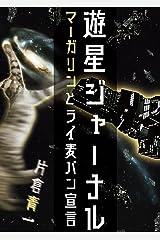 遊星ジャーナル02『マーガリンとライ麦パン宣言』 (青聿書房) Kindle版